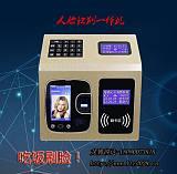 人脸消费机 和指纹消费机