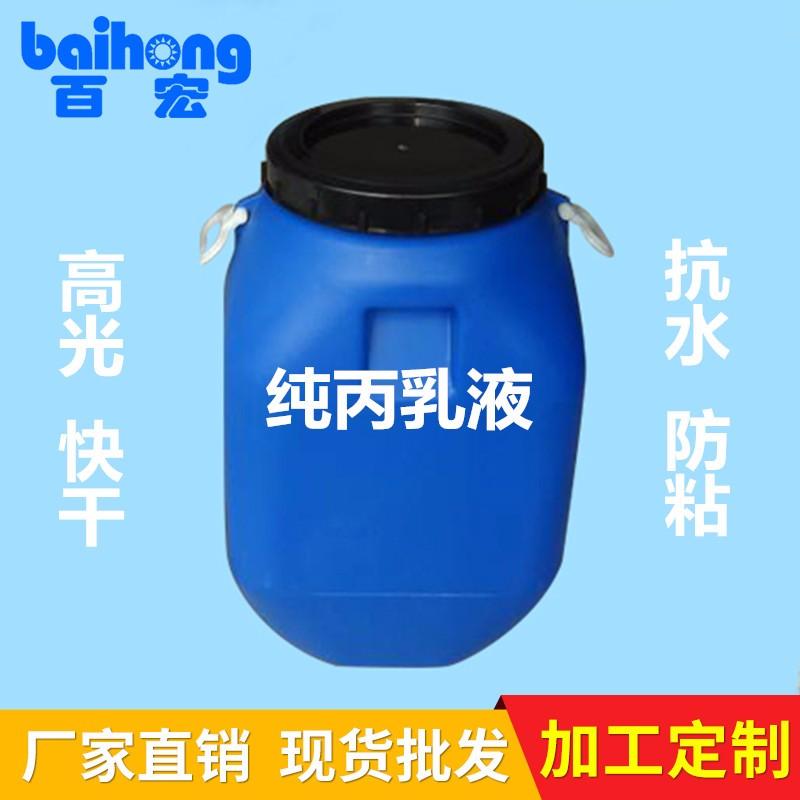 厂家专业生产 T-98813纯丙乳液 涂料乳液 高光树脂乳液