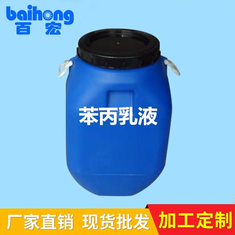 热销推荐 T-98705苯丙乳液 优质印刷油墨用乳液