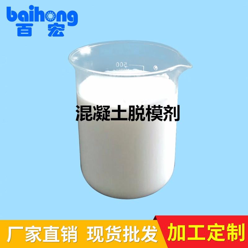 厂家r热销 CH-816-1石膏脱模剂