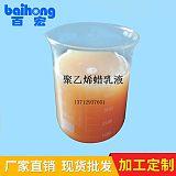 廠家直銷 紙製品粘合劑 蠟乳液造紙助劑;