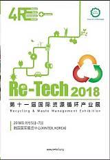 2018韩国国际资源循环产业展;