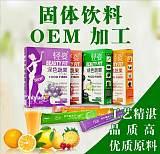 固體飲料OEM代加工 速溶型和粉劑固體飲料代加工;