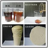 聚氨酯填充保温料黑白AB料