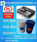 东莞市聚宏新材料科技防水电源灌封胶 电池阻燃灌封胶厂家