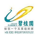 碧桂园房地产有限公司;