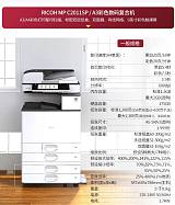 昆山打印机租赁 理光C2011sp彩色打印机租赁
