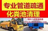 郑州管道疏通 清理化粪池 疏通下水道