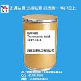 氨甲环酸价格,氨甲环酸湖北厂家,氨甲环酸生产厂家价格