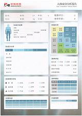 北京京海人体成分分析仪学生体质测试;