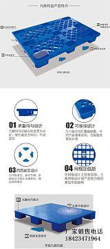 重庆塑料托盘厂家,超市用九脚网格托盘;