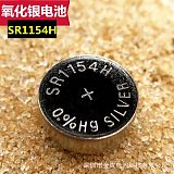 SR1154H纽扣电池专用遥控器深圳金成电池厂家现货直销;