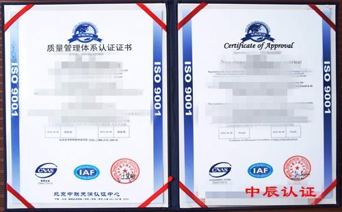 南通ISO9001证书.jpg