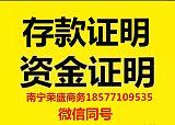 广西南宁摆账亮资对客户有什么要求