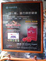 廣州市公交車看板廣告