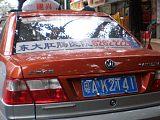 廣州市出租車尾貼廣告