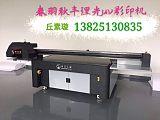 廣州春羽秋豐彩印機供應理光UV光油浮雕彩印機