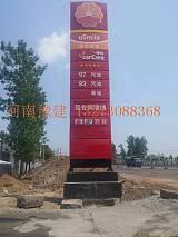 豫建加油站品牌柱专业供应,欢迎来电