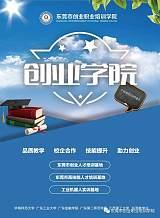 东莞创业职业培训学院 电工,焊工等多项特种技能~0元学~政府补贴!