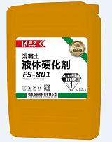 泉州铂克新材料FS-801复合型混凝土渗透液体硬化剂(铂晶1号);