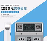 电动车充电器专业厂家 深圳友电物联科技有限公司 智能双路充电插座;