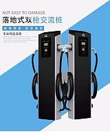友电充 双相交流充电站 顶级元器件 安全稳定 室内室外可用