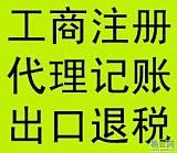 闵行专业注册公司,闵行前五强,高效快捷一条龙服务