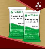 人元生物有机肥---Rw酵素剂
