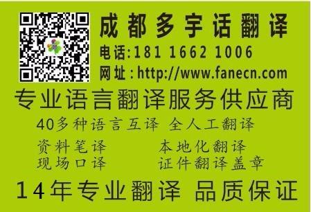 成都翻译公司提供专业笔译 口译 证件翻译服务
