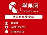上海法语培训机构、掌握法语使您在职场胜人一筹