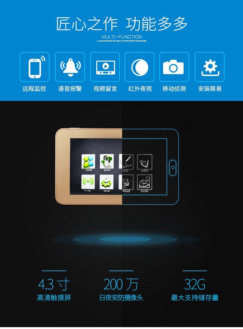 供应众家安ZJA-M220WIFI无线智能电子猫眼