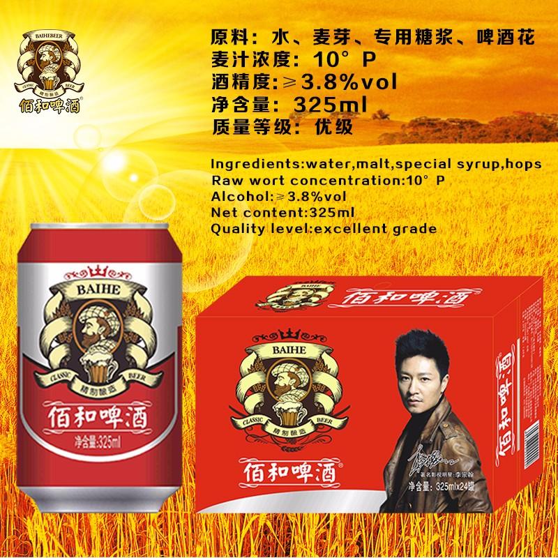 佰和精酿啤酒325ml