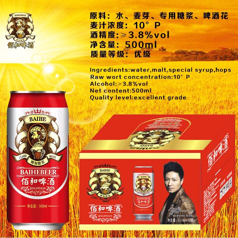 佰和精酿啤酒500ml