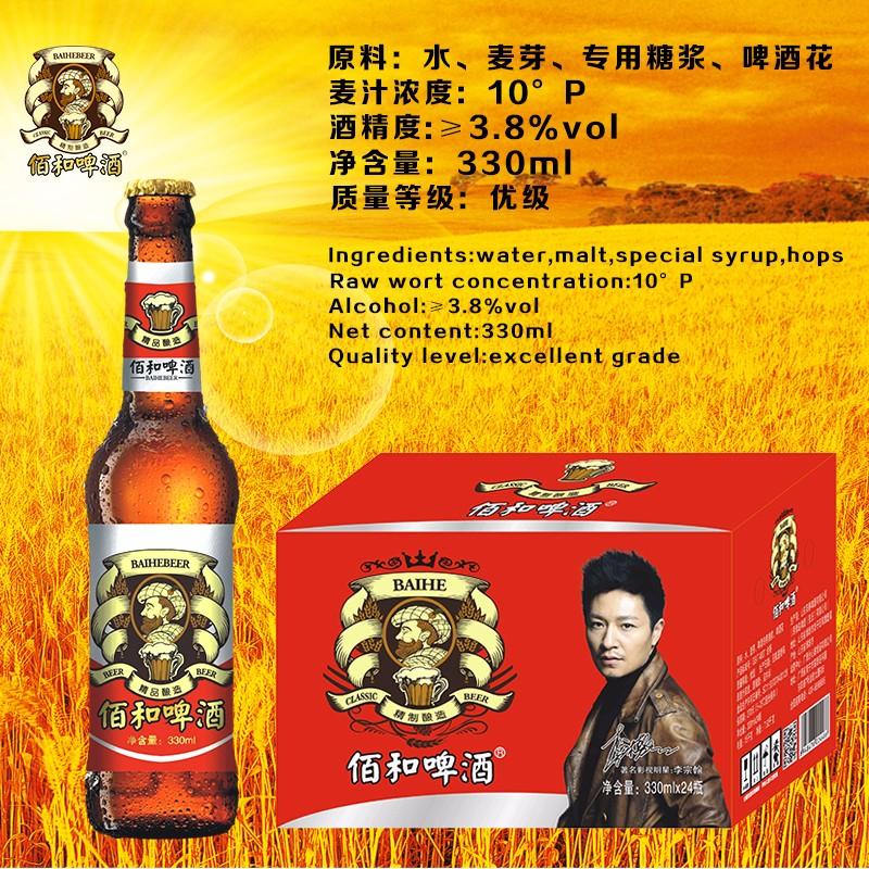 佰和精酿啤酒330ml