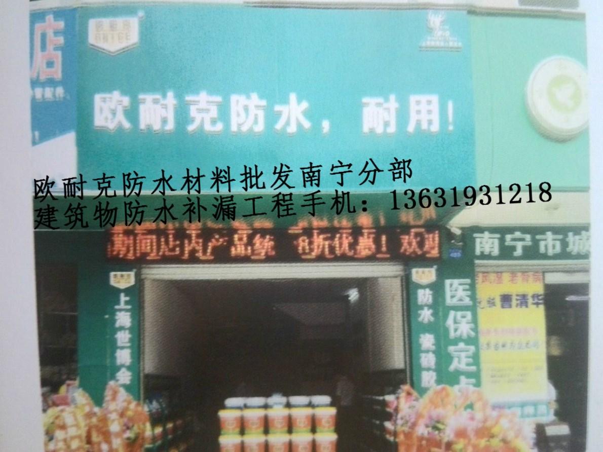 谁可以推荐一家口碑好在惠州仲恺的防水补漏公司