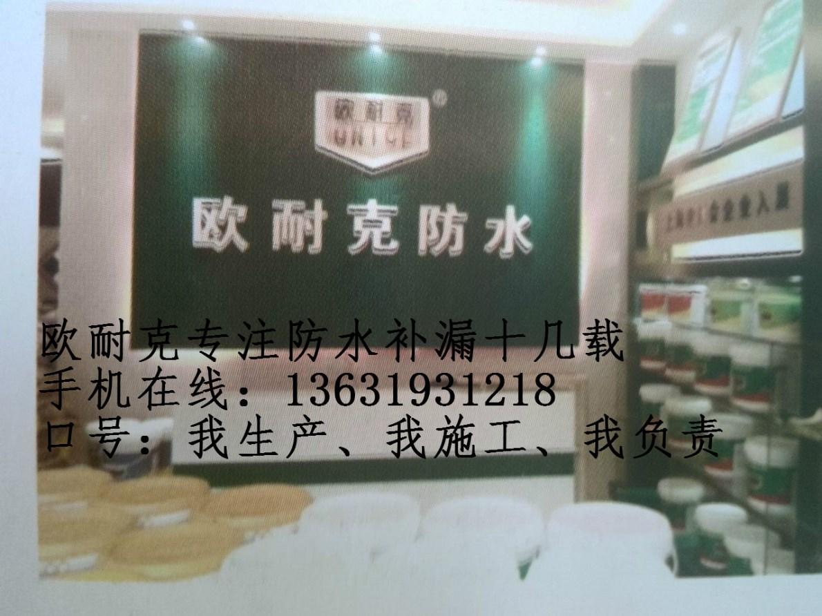 惠州良心企业、惠州诚信企业、惠州欧耐克防水补漏企业公司