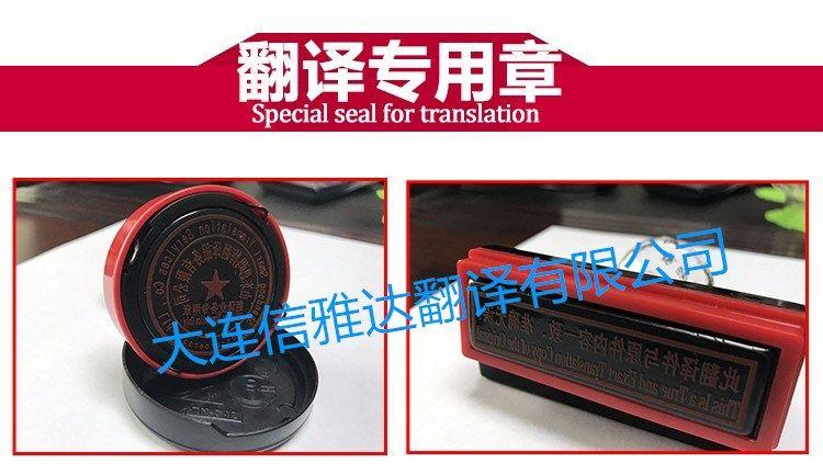 大连日本驾车行驶证照翻译-大连信雅达翻译公司的手笔