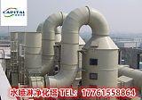 喷淋塔 首信环保提供 环保设备 可定制