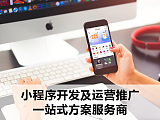 兴忆网络深圳微信小程序定制开发公司、深圳微信小程序开发公司