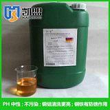 供应厂家不锈钢清洗液 中性脱脂剂 除油脂效果好
