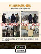 河北石家莊仿手工豆腐皮機器 豆腐皮商用 豆腐皮全自動;