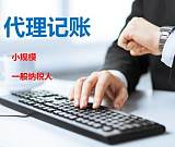 淄博隆杰财税为您提供专业、诚信、透明的工商注册代理服务