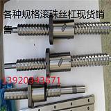 河北SFT8010滚珠丝杆,货期短,质量优,大规格滚珠丝杠