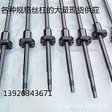 天津大规格滚珠丝杠现货供应,DFU8010滚珠丝杠