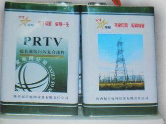 防污闪复合涂料(PRTV)