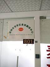 深圳市宝安区麦琪翻译中心-----笔译和口译
