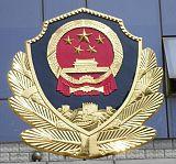 3米警徽订购 温州市 瑞安县做警徽批发商