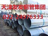 天津《友发》钢管厂