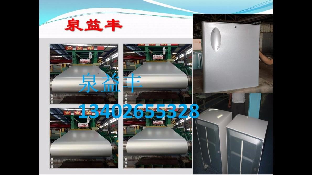 家電彩板使用在電冰箱側板