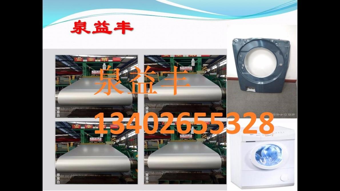 家電彩板使用在滾筒洗衣機麵板